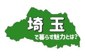 埼玉県で暮らす魅力とは?