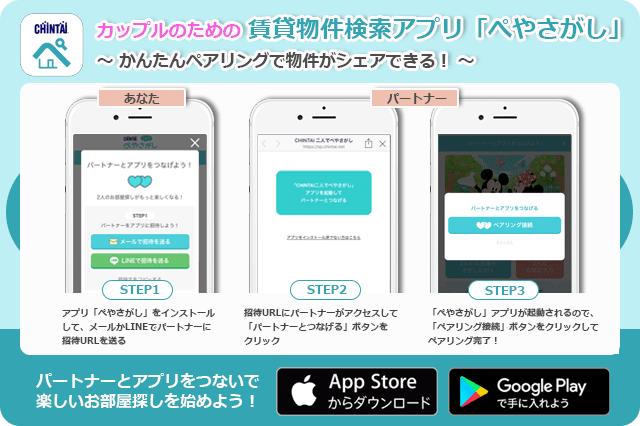 かんたんペアリングで物件がシェアできる!カップルのための賃貸物件検索アプリ「ぺやさがし」