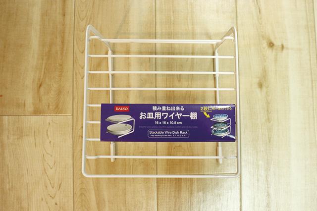 お皿用ワイヤー棚|ダイソー