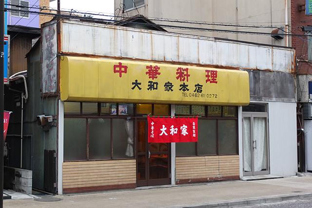 中華料理大和家