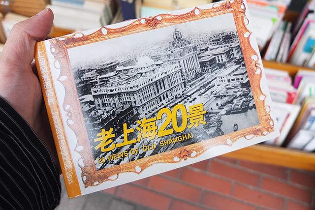 上海のポストカード