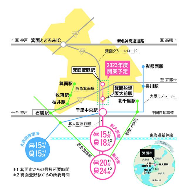 箕面市へのアクセスMAP