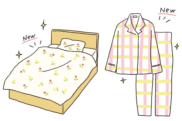 ベッドカバーやパジャマを変えるだけで自信が持てる