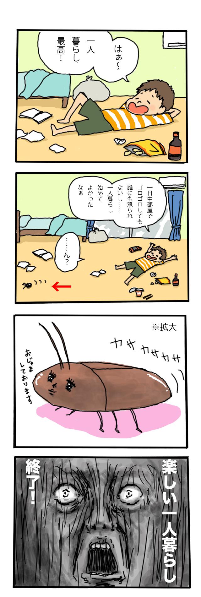 ゴキブリの出現で楽しい一人暮らしが台無しに!