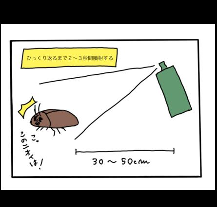ゴキブリに2~秒間スプレーを吹きかけて動きを止めよう