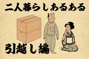 【山田全自動連載】二人暮らしあるあるでござる -引越し編-