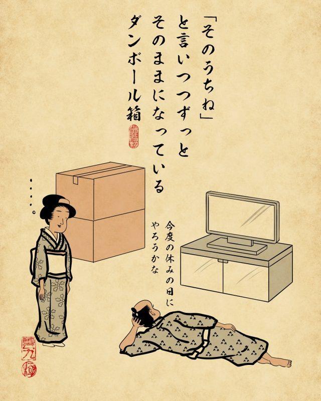【山田全自動連載】二人暮らしあるあるでござる -引越し編-:「そのうちね」と言いつつずっとそのままになっているダンボール箱