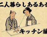 【山田全自動連載】二人暮らしあるあるでござる -キッチン編-