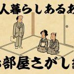 【山田全自動連載】二人暮らしあるあるでござる -お部屋さがし編-