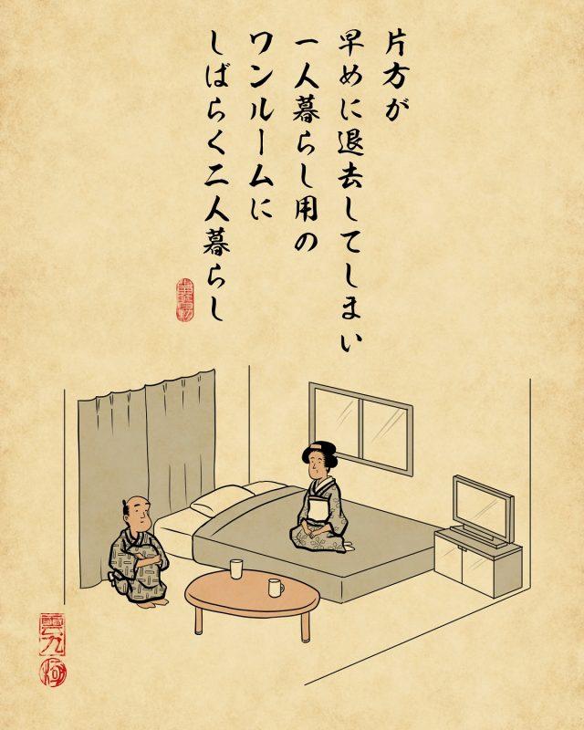 【山田全自動連載】二人暮らしあるあるでござる -引越し編-:片方が早めに退去してしまい一人暮らし用のワンルームにしばらく二人暮らし