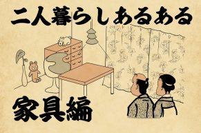 【山田全自動連載】二人暮らしあるあるでござる -家具編-