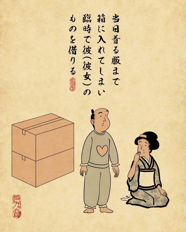【山田全自動連載】二人暮らしあるあるでござる -引越し編-:当日着る服まで箱に入れてしまい彼(彼女)のものを借りる