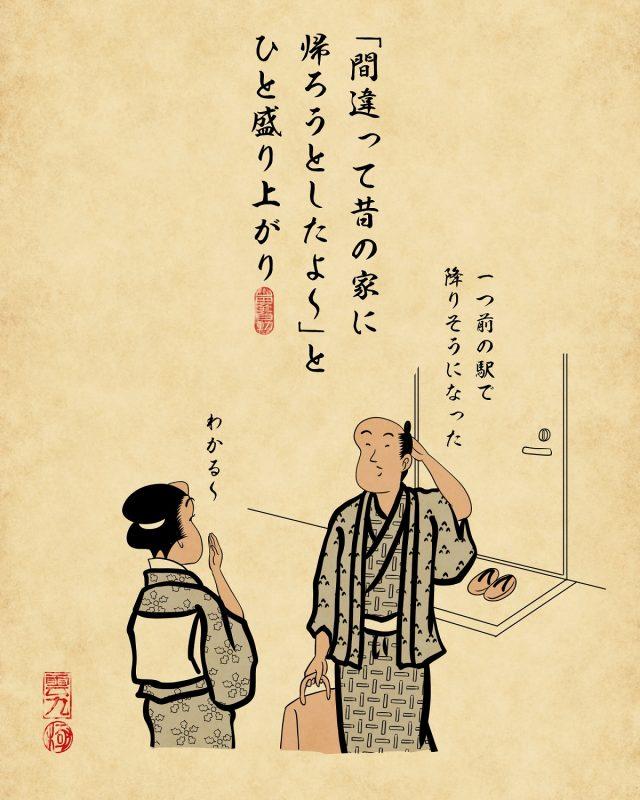 【山田全自動連載】二人暮らしあるあるでござる -引越し編-:「間違って昔の家に帰ろうとしたよ」とひと盛り上がり
