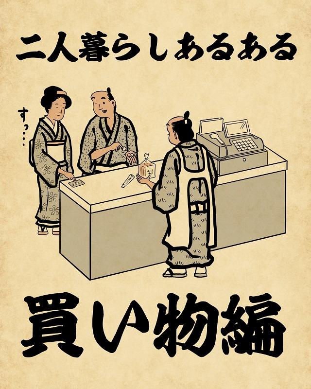 【山田全自動連載】二人暮らしあるあるでござる -買い物編-