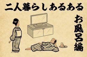 【山田全自動連載】二人暮らしあるあるでござる -お風呂編-