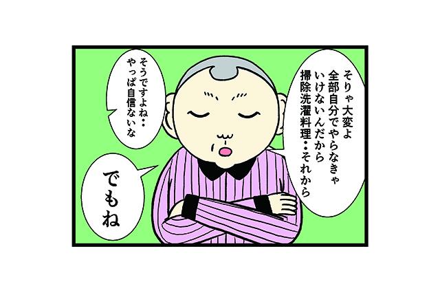 【バラシ屋トシヤ4コマ漫画】第一話:新人さんとバイトリーダー「一人暮らし」