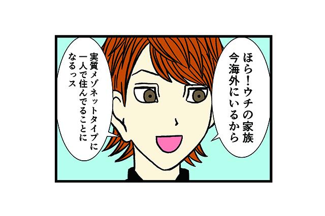 【バラシ屋トシヤ4コマ漫画】第三話:新人さんとバイトリーダー「それぞれの一人暮らし」