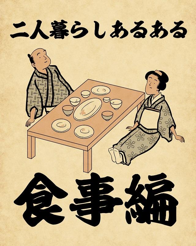 【山田全自動連載】二人暮らしあるあるでござる -食事編-
