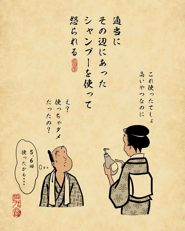 【山田全自動連載】二人暮らしあるあるでござる -お風呂編-:適当にその辺にあったシャンプーを使って怒られる