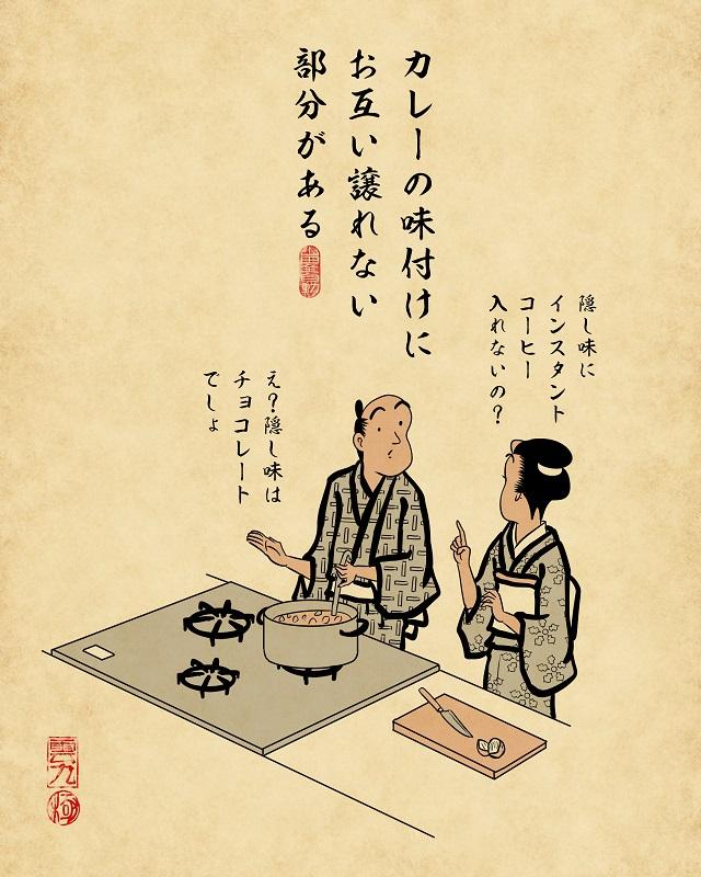【山田全自動連載】二人暮らしあるあるでござる -食事編-:カレーの味付けにお互い譲れない部分がある