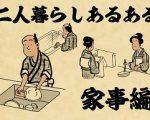 【山田全自動連載】二人暮らしあるあるでござる -家事編-
