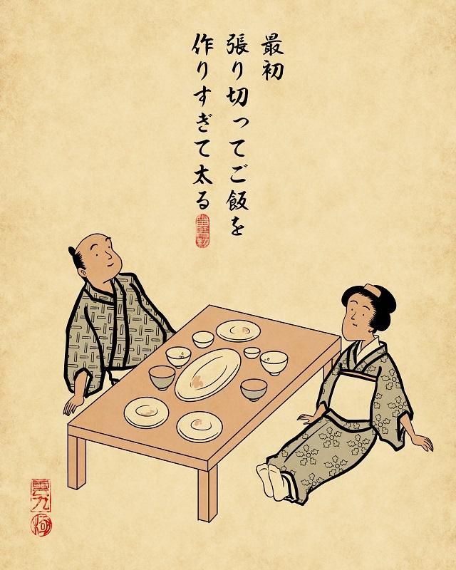 【山田全自動連載】二人暮らしあるあるでござる -食事編-:最初張り切ってご飯を作りすぎて太る