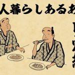 【山田全自動連載】一人暮らしあるあるでござる -自炊編-