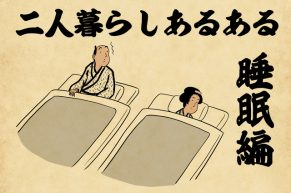 【山田全自動連載】二人暮らしあるあるでござる -睡眠編-