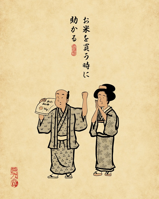 【山田全自動連載】二人暮らしあるあるでござる -買い物編-お米を買う時に助かる(男性が米の袋を誇らしげに持っている、女性が助かるという感じで見ている)