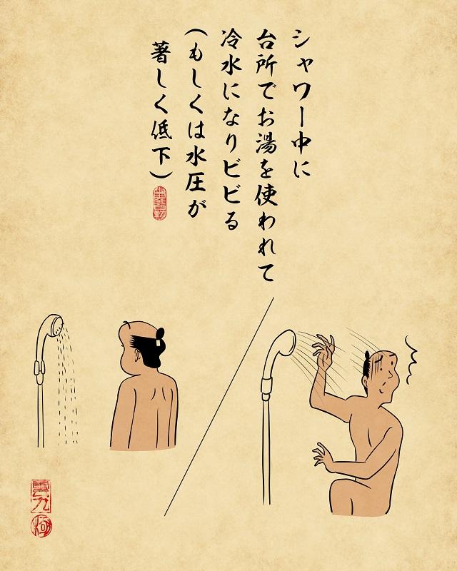 【山田全自動連載】二人暮らしあるあるでござる -お風呂編-:シャワー中に台所でお湯を使われて冷水になりビビる(もしくは水圧が著しく低下)