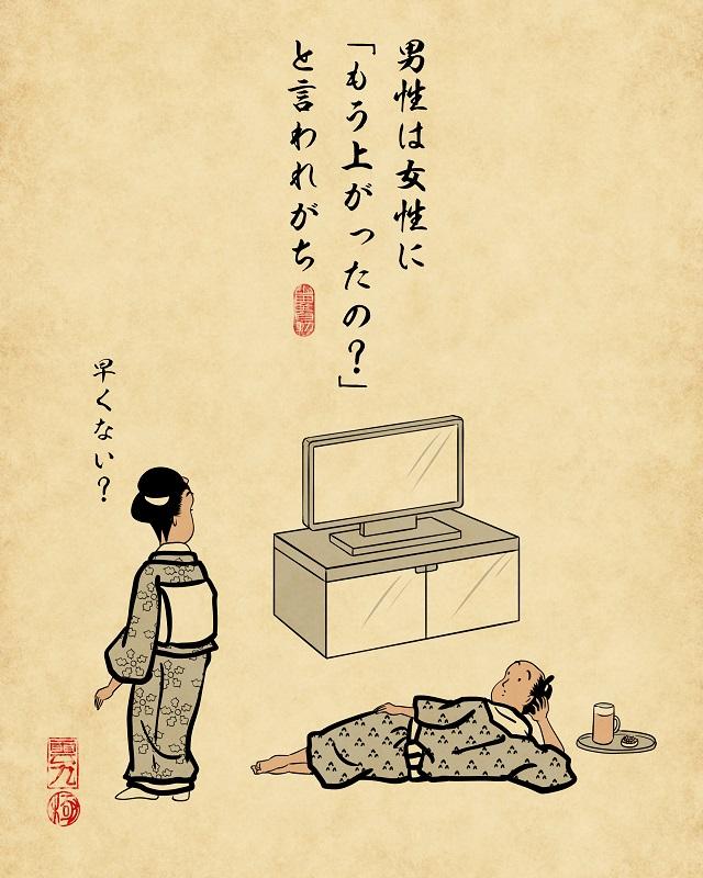 【山田全自動連載】二人暮らしあるあるでござる -お風呂編-:男性は女性に「もう上がったの?」と言われがち