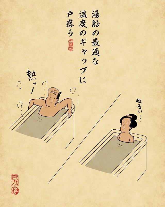 【山田全自動連載】二人暮らしあるあるでござる -お風呂編-:湯船の最適な温度のギャップに戸惑う