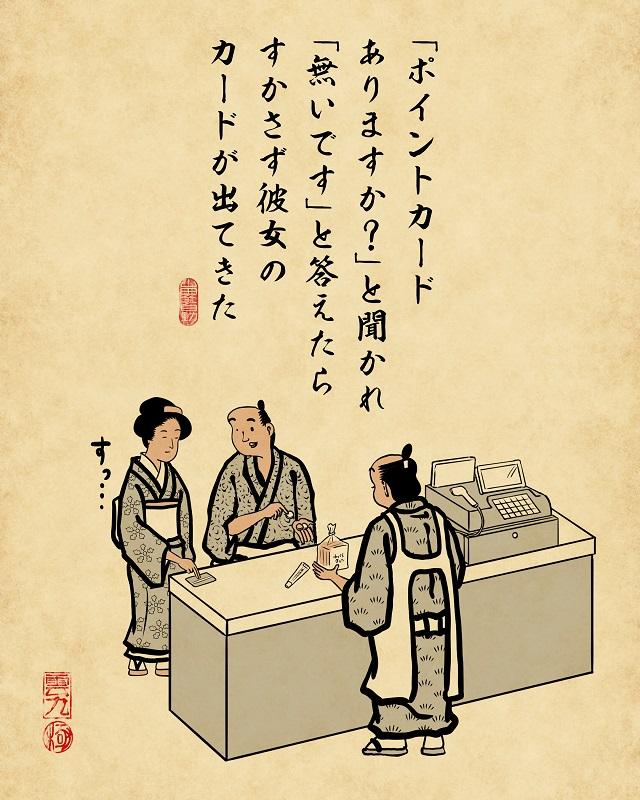 【山田全自動連載】二人暮らしあるあるでござる -買い物編-「ポイントカードありますか?」と聞かれ「無いです」と答えたらすかさず彼女のカードが出てきた(女性が男性の横からカットインするようにポイントカードを出している)