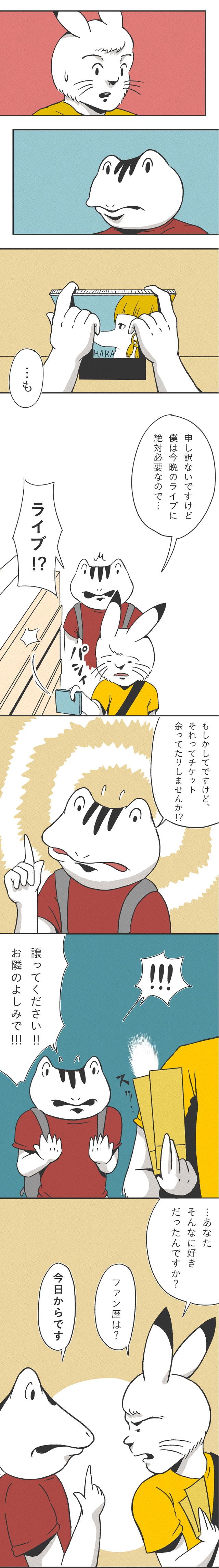 【漫画】鳥獣テラ 第二話「同行者」