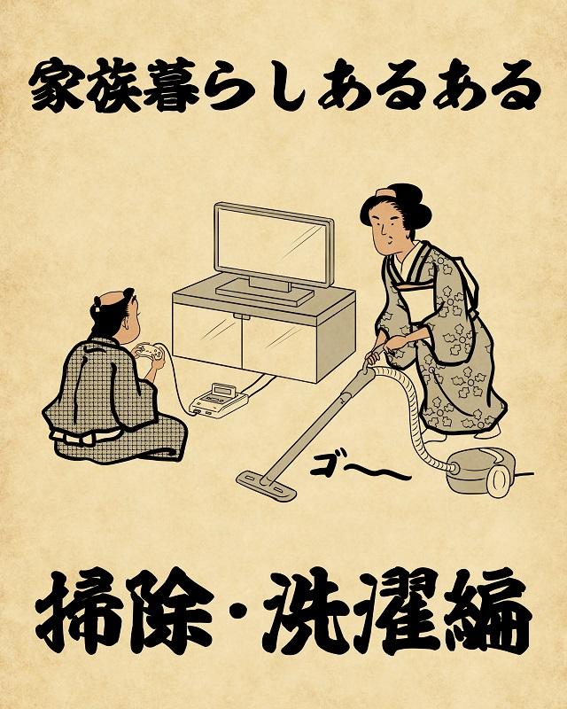 【山田全自動連載】家族暮らしあるあるでござる -掃除・洗濯編-