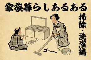 【山田全自動連載】家族暮らしあるあるでござる -掃除・洗濯編-・家庭訪問前、異様に綺麗な家に逆に違和感