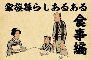 【山田全自動連載】家族暮らしあるあるでござる -食事編-