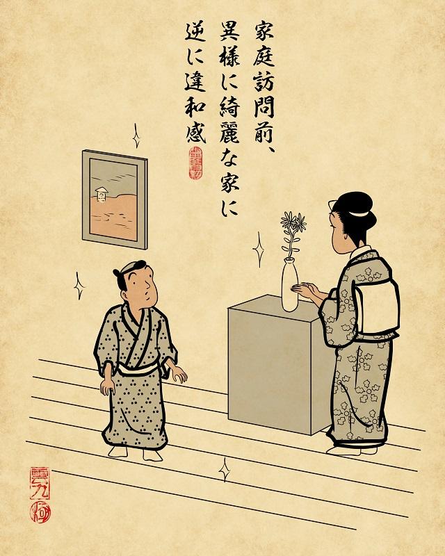 【山田全自動連載】家族暮らしあるあるでござる -掃除・洗濯編-:家庭訪問前に異様に綺麗な家に、逆に違和感