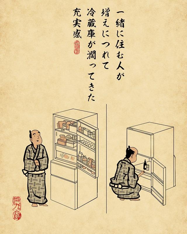 【山田全自動連載】家族暮らしあるあるでござる -食事編-:一緒に住む人が増えにつれて冷蔵庫が潤ってきたでござる(一人暮らしのときと二人暮らしのときの冷蔵庫を想像しながら家族とキッチンにいる)※一人暮らしはすっからかん