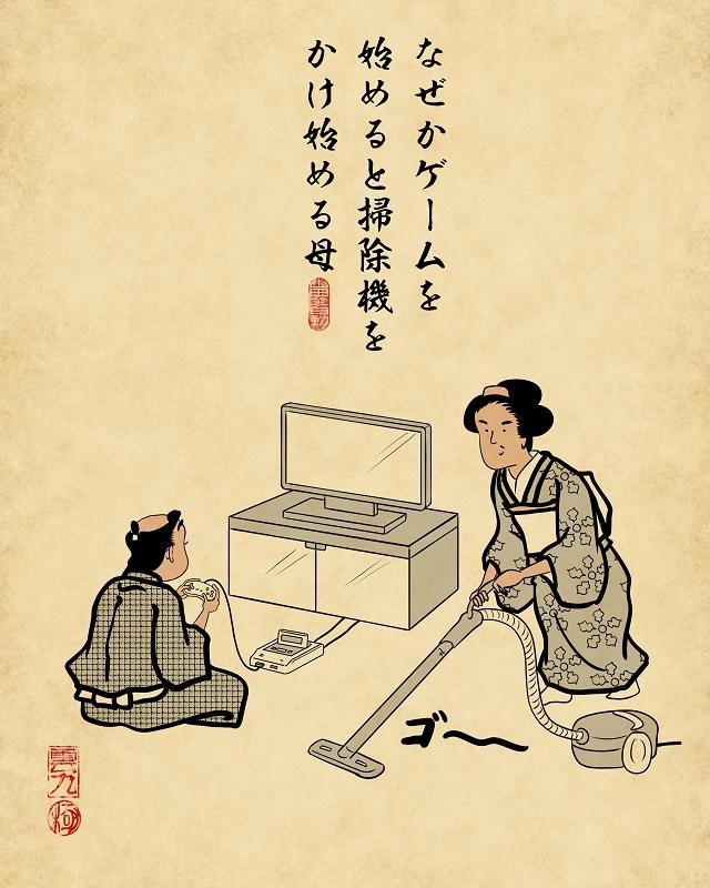 【山田全自動連載】家族暮らしあるあるでござる -掃除・洗濯編-・なぜかゲームを始めると掃除機をかけ始める母