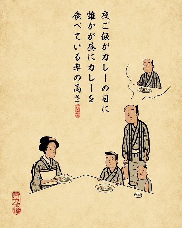 【山田全自動連載】家族暮らしあるあるでござる -食事編-:夜ご飯がカレーの日に誰かが昼にカレーを食べている率の高さ