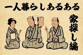 【連載】山田全自動さんによる一人暮らしあるある第2回「家探し編」