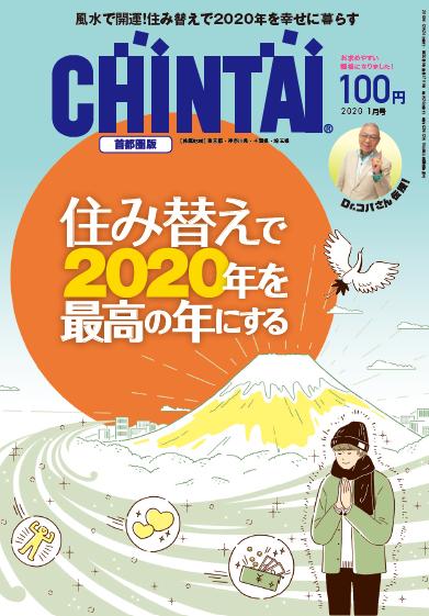 雑誌「CHINTAI」1月号 好評発売中!