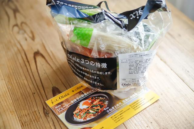 【増税時代の救世主】「ミールキット」でおトクに外食気分!料理ベタでもおいしく作れるのか検証してみた! Kis Oisix そぼろと野菜のビビンバ&長ねぎとのり、豆腐の韓国風スープ|1,274円(2人前・税込)Oisix