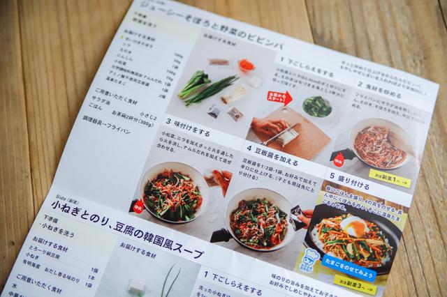 増税時代の救世主】「ミールキット」でおトクに外食気分!料理ベタでもおいしく作れるのか検証してみた! Kis Oisix そぼろと野菜のビビンバ&長ねぎとのり、豆腐の韓国風スープ 同封されている写真つきのレシピカード
