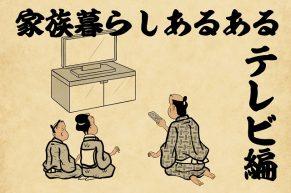 【山田全自動連載】家族暮らしあるあるでござる -テレビ編-