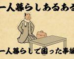 【山田全自動連載】一人暮らしあるあるでござる -一人暮らしで困った事編