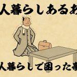 【山田全自動連載】一人暮らしあるあるでござる -一人暮らしで困った事編-