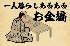 山田全自動さんによる一人暮らしあるある第4回「お金編」