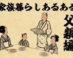 【山田全自動連載】家族暮らしあるあるでござる -父親編-